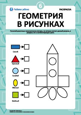 «Геометрия в рисунках»: задание № 6