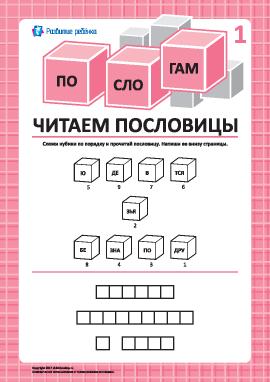 Читаем пословицы по слогам № 1 (русский язык)