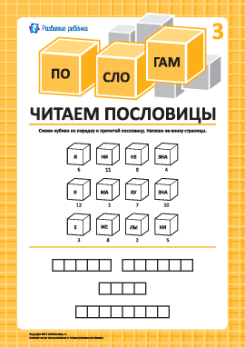 Читаем пословицы по слогам № 3 (русский язык)