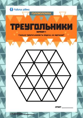 Головоломка «Треугольники. Вариант 1»