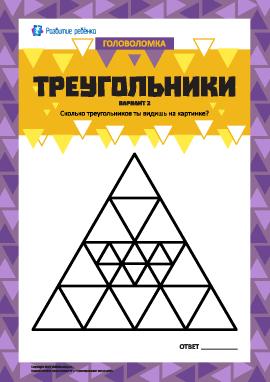 Головоломка «Треугольники. Вариант 2»