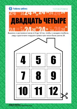 Математическая головоломка «Двадцать четыре»