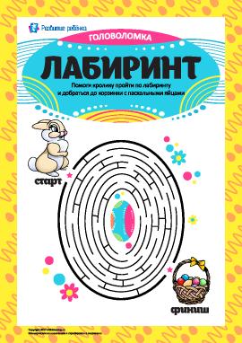 Пасхальная головоломка «Лабиринт»