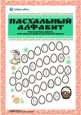 Пасхальный алфавит (русский язык)
