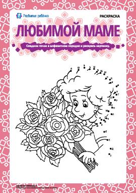Раскраска «Любимой маме» (русский алфавит)