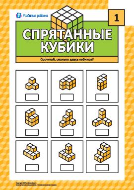 Спрятанные кубики № 1: тренируем логику и мышление