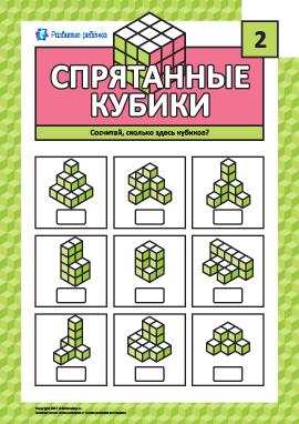 Спрятанные кубики № 2: тренируем логику и мышление
