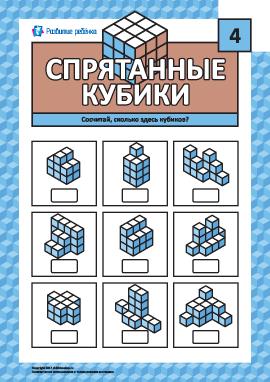 Спрятанные кубики № 4: тренируем логику и мышление