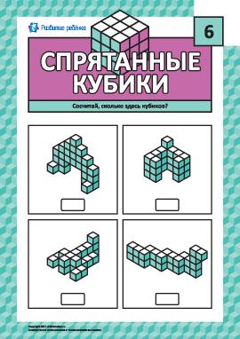 Спрятанные кубики № 6: тренируем логику и мышление
