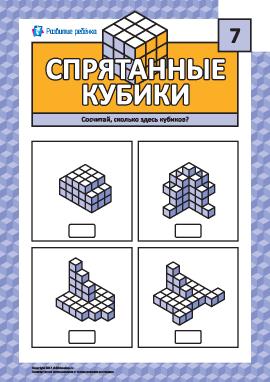 Спрятанные кубики № 7: тренируем логику и мышление