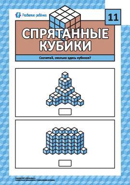 Спрятанные кубики № 11: тренируем логику и мышление