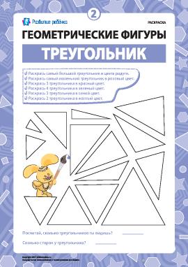 Раскраска «Геометрические фигуры»: треугольник
