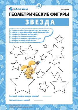 Раскраска «Геометрические фигуры»: звезда