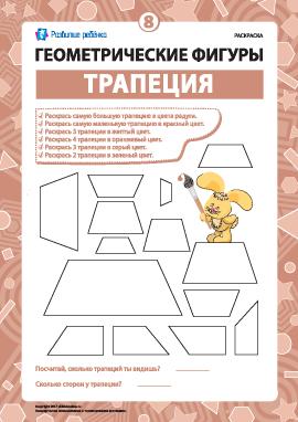 Раскраска «Геометрические фигуры»: трапеция
