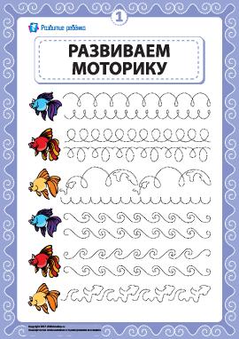 Развиваем моторику и координацию № 1