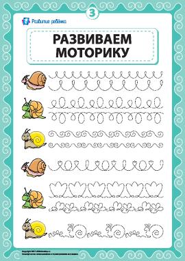 Развиваем моторику и координацию № 3