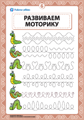 Развиваем моторику и координацию № 6
