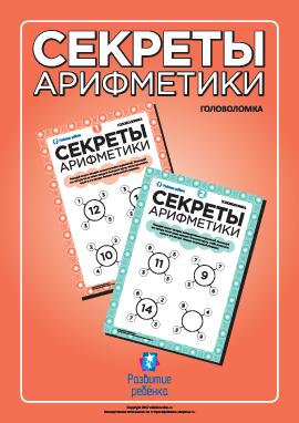 Головоломка «Секреты арифметики»