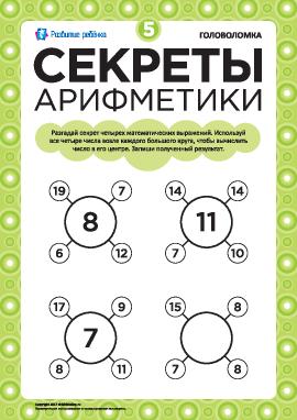 «Секреты арифметики»: головоломка № 5
