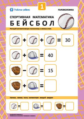 «Спортивная математика»: бейсбол