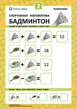 «Спортивная математика»: бадминтон