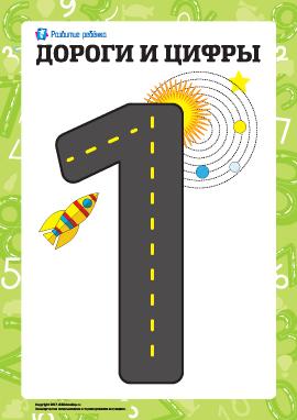 Обучающая игра «Дороги и цифры»: «один»