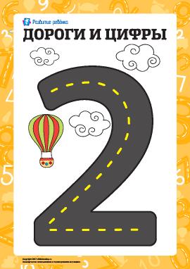Обучающая игра «Дороги и цифры»: «два»
