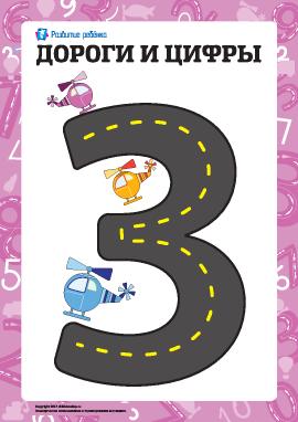 Обучающая игра «Дороги и цифры»: «три»