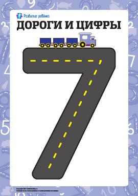 Обучающая игра «Дороги и цифры»: «семь»