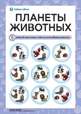 Головоломка «Планеты животных» № 5