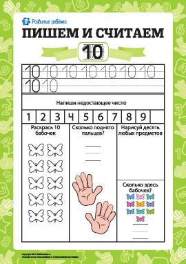 Пишем и считаем: учим число «десять»