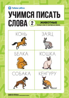 Учимся писать слова по пунктиру: животные