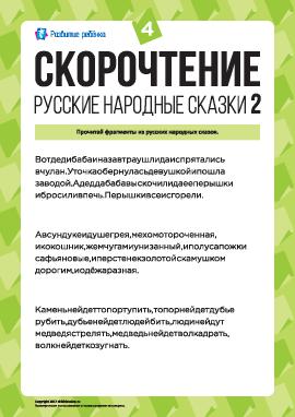 Скорочтение: русские народные сказки (2) № 4