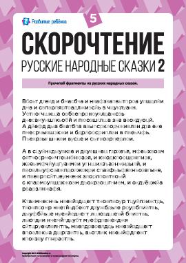 Скорочтение: русские народные сказки (2) № 5