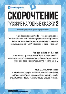Скорочтение: русские народные сказки (2) № 6