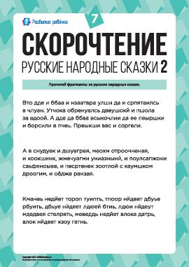 Скорочтение: русские народные сказки (2) № 7