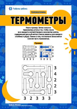 Головоломка «Термометры»