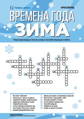 Кроссворд «Времена года»: зима