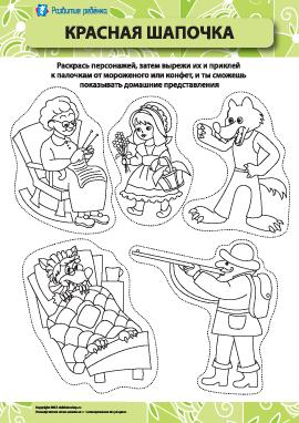 Герои сказки «Красная Шапочка»