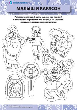 Герои сказки «Малыш и Карлсон, который живет на крыше»