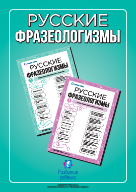 Учим русские фразеологизмы