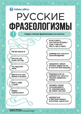 Учим русские фразеологизмы № 1