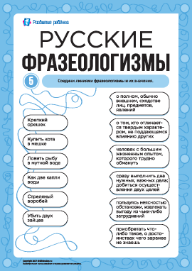Учим русские фразеологизмы № 5