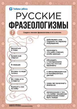 Учим русские фразеологизмы № 7