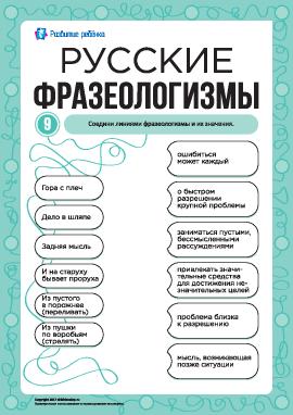Учим русские фразеологизмы № 9