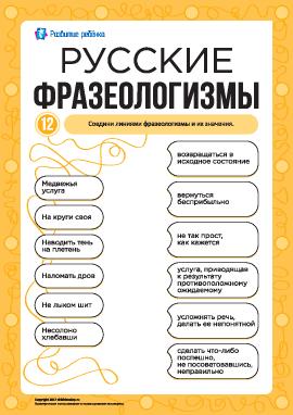 Учим русские фразеологизмы № 12