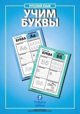 Учим буквы русского алфавита