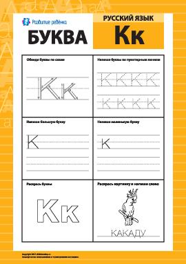 Учим букву «К» (русский алфавит)