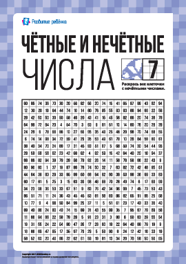 Учим четные и нечетные числа № 7