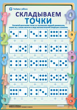 Складываем точки и учимся арифметике